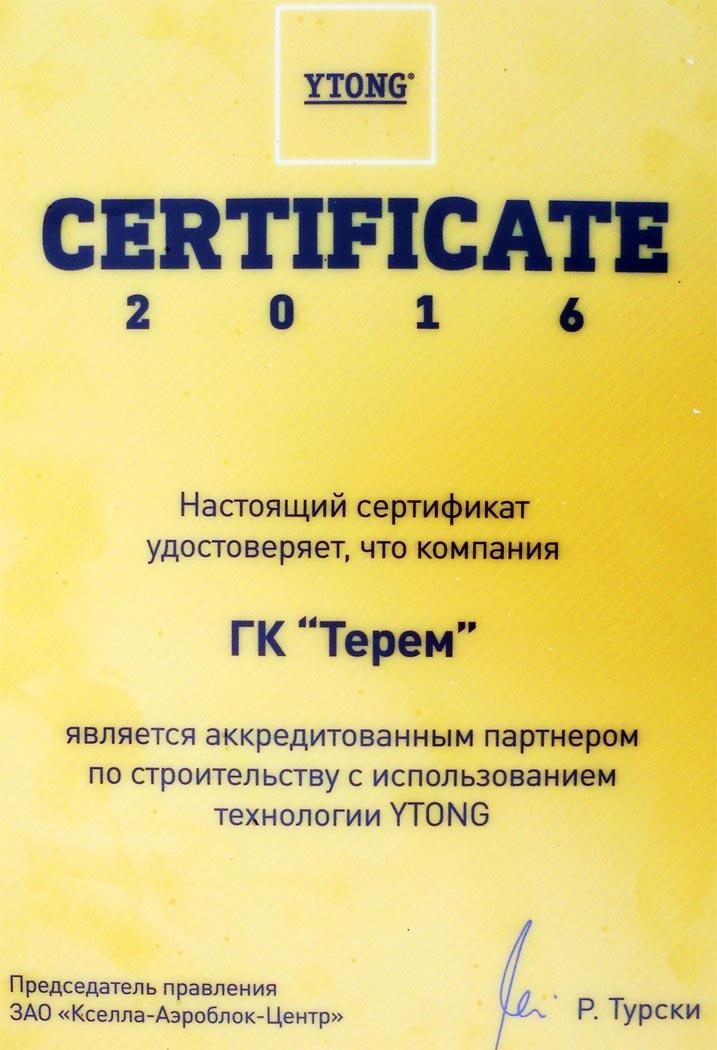 YTONG Во Владимире